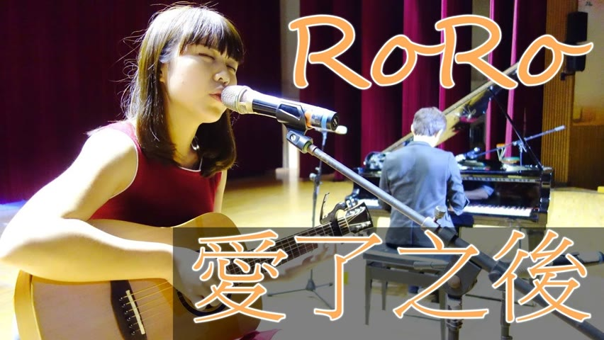 愛了之後 (RoRo & Jason Piano)- Jason Piano 台灣北中南巡迴演奏會