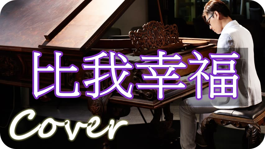 比我幸福 Happier than me  (陳曉東 Daniel Chan Hiu-tung) 鋼琴 Jason Piano