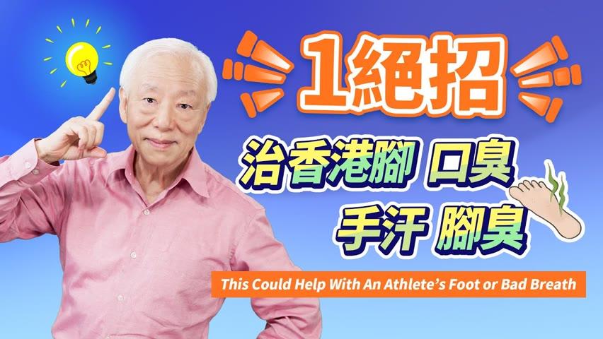 消滅3大體臭!治香港腳1絕招,保證根治!口臭按1穴位,不再嚇跑人。腳飄鹹魚味、手汗濕黏、體臭?學會好用密技,重要時刻不出糗|腸胃| 胡乃文開講Dr.HU_99