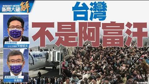 精彩片段》🔥台灣並沒有被美國餵養!中共陰謀就是讓國際社會轉移注意力!中共已跳進塔利班設的錢坑!台灣自立自強提高自己的利用價值! 吳嘉隆 矢板明夫 @新聞大破解