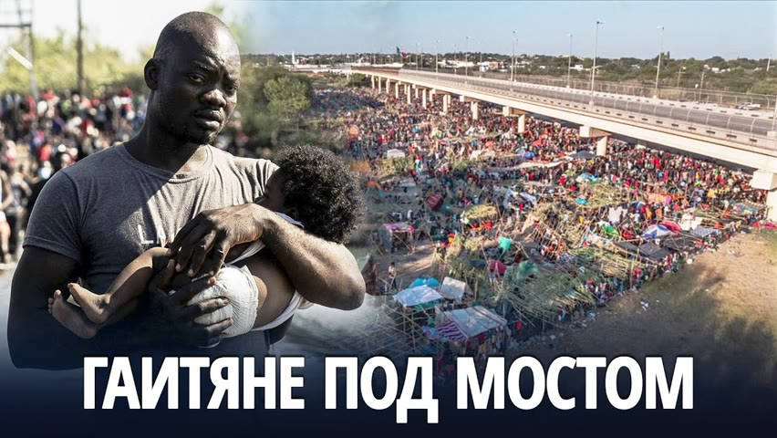 США начали депортировать гаитянских мигрантов
