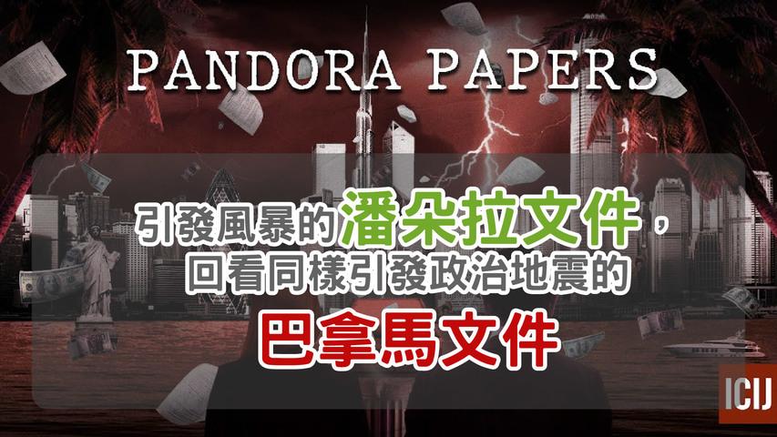 EP64.【速寫新聞談話史】從引發風暴的潘朵拉文件,回看同樣引發政治地震的巴拿馬文件。