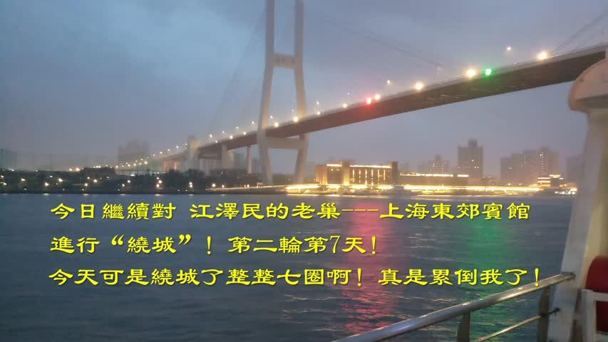 """""""繞城""""江澤民的老巢---上海東郊賓館"""
