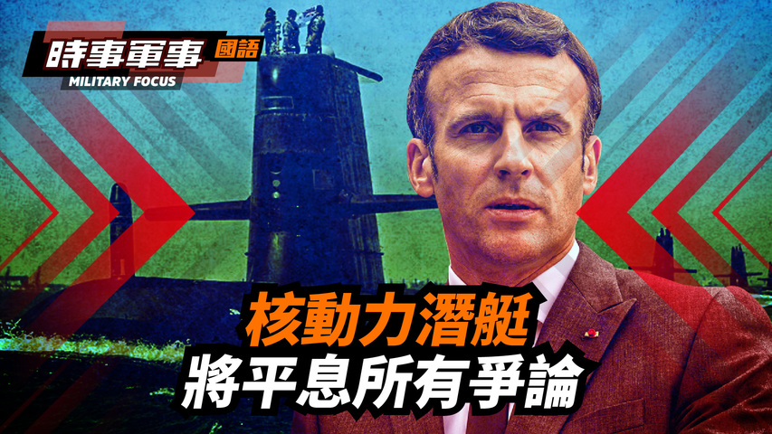 【時事軍事】(國語版)在面對中共擴張的問題上,法國在印太地區的利益和澳大利亞是一致的,在此基礎上,法國因丟失訂單而燃起的怒火又能延燒多久呢