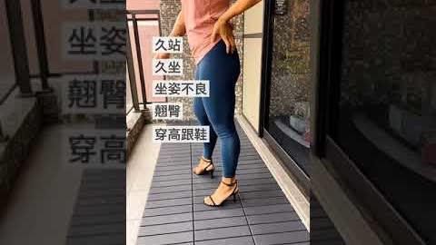 伸展腿後側 Part 1 #shorts