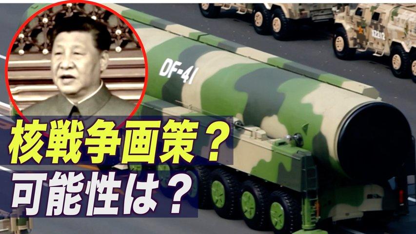 中共が核戦争を画策?習近平主席の演説から読み解く可能性