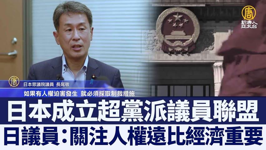 日本議員:關注人權遠比經濟重要 @新聞精選【新唐人亞太電視】三節新聞Live直播  20210925