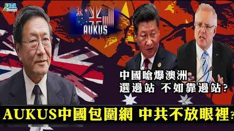 [程曉農1006精華] AUKUS中國包圍網 中共不放眼裡?嗆爆澳洲 選邊站不如靠邊站!