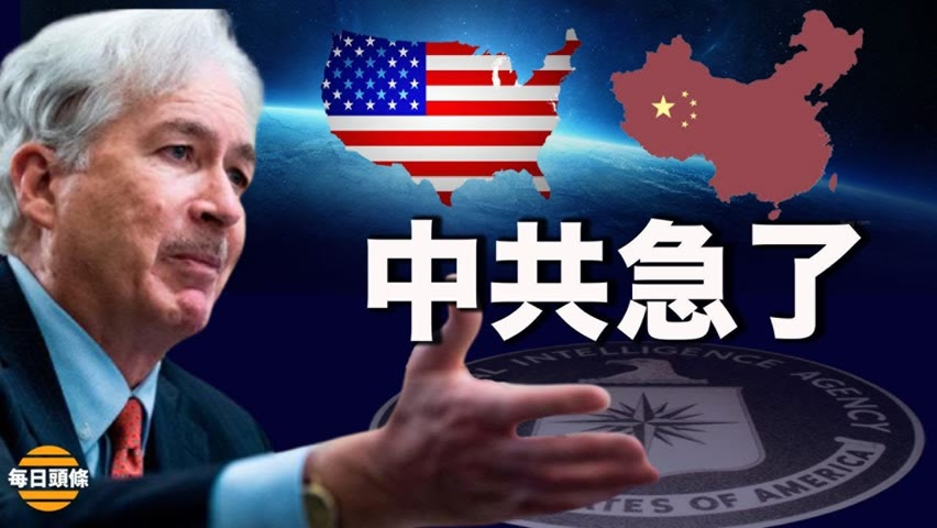 CIA出新招,重金招募會11種中國方言的人做間諜,以其人之道還治其人之身,中共動員小粉紅舉報美國間諜【希望之聲TV-每日頭條-2021/10/18】