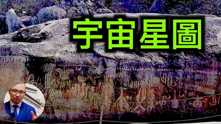 NASA認可!六千年前宇宙星圖被破譯。史前黑科技!石頭可軟化後變形?