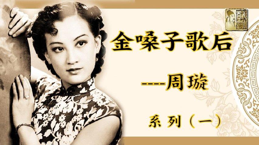 《金嗓子歌後——周璇》(一)【更新版】 周璇在30年代的老上海可是傾國傾城的金嗓子。她的歌聲風靡大江南北的大街小巷,沒人不喜歡她的歌……