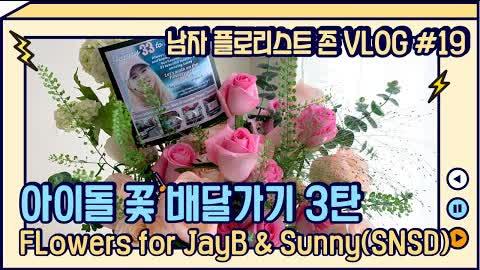 [SUB][#19 남자 플로리스트 브이로그] 아이돌 꽃배달 3탄 / Flowers for JayB and Sunny(SNSD)