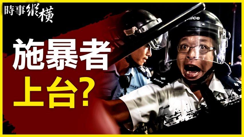 【#時事縱橫】愛國者治港!施暴者上台?香港選舉:選民大減97%!歷者留美港人,憶八三一太子站驚魂!港人越抗爭,越充滿希望! #新唐人電視台
