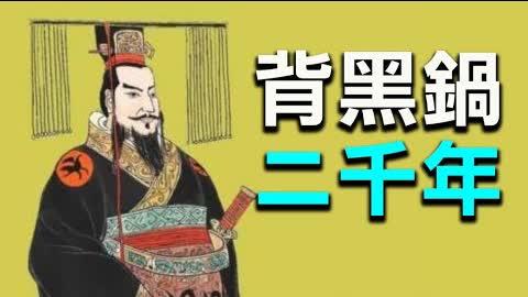 焚書坑儒竟另有隱情  秦始皇背了2000多年的黑鍋 背後的真相原來正好跟你想的相反 | 歷史故事 | 文史大觀園