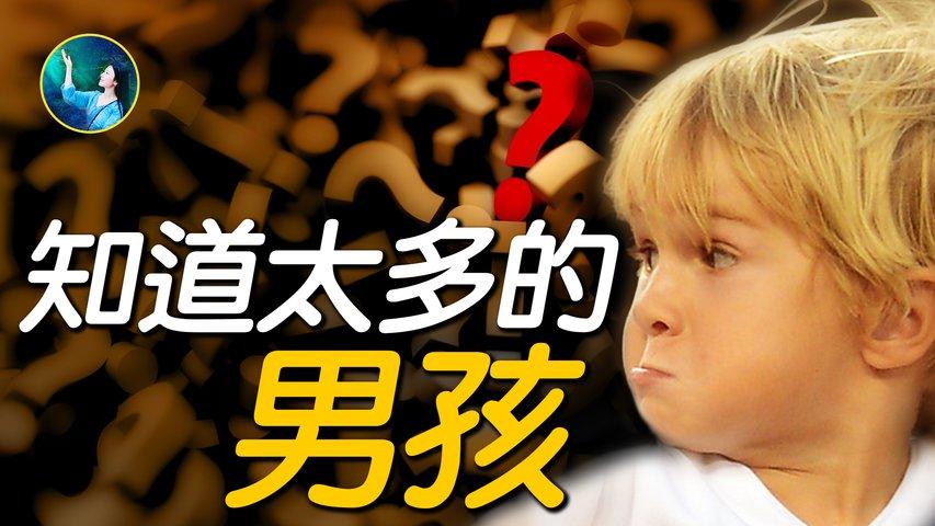 天賦來自何方?2歲棒球神童語出驚人;神祕的「催眠回歸」,真能找回前世的記憶?| #未解之謎