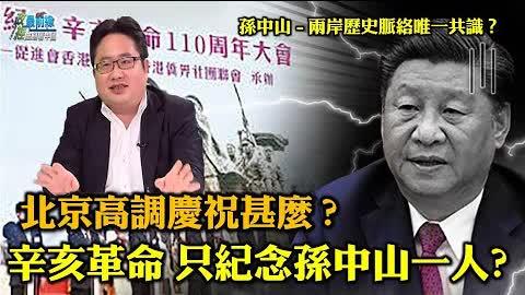 [ 矢板明夫1009精華 ] 兩岸歷史脈絡唯一共識--孫中山。北京高調慶祝甚麼?辛亥革命只紀念孫中山一人?