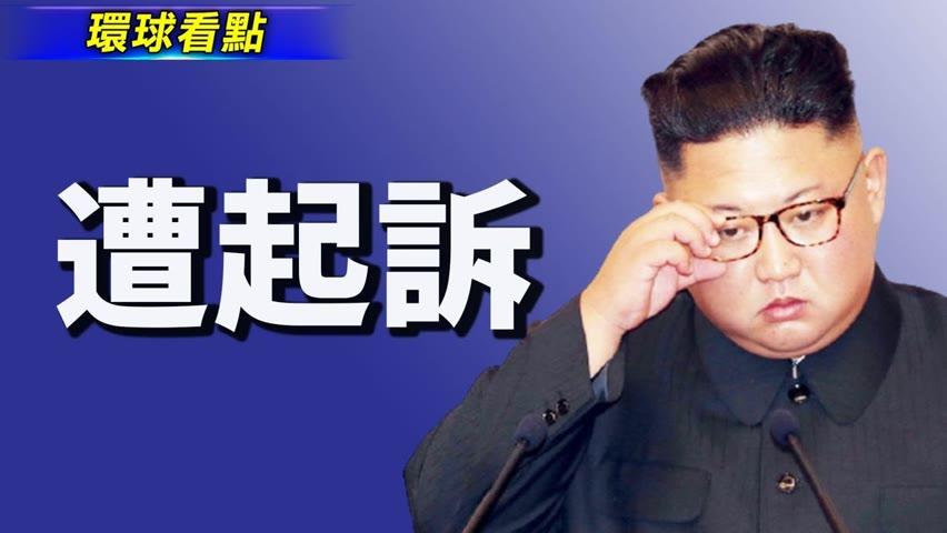 金正恩成被告?遭日本法庭傳喚;北韓半夜大閱兵;整治娛圈 藝人「持證上崗」竄熱搜【希望之聲TV-環球看點-2021/09/09】