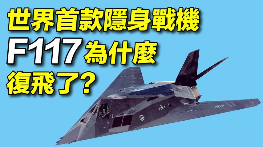 假想殲20?退役13年,世界上首款隱身戰機F117為什麼復飛了?| #探索時分