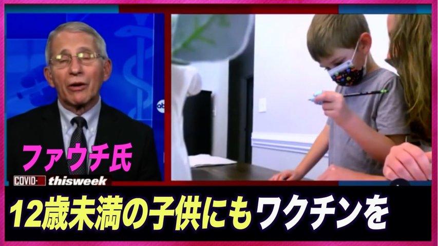 〈字幕版〉ファウチ博士「12歳未満の子供たちにもワクチンを」