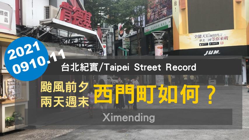 20210910&11 週末颱風前的西門町,到底人潮情況如何?Ximending Street Walk Tour【台北紀實/Taipei Street Record】