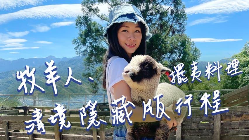 【南投清境】全台最高天空步道;不止綿羊秀、剃毛秀,還要當一日牧羊人!隱藏版玻璃屋餐廳,內行人才知道;零死角絕美山景品嚐無菜單創意料理,炎炎夏日來一趟消暑高山之旅!|1000步的繽紛台灣 (Ep385)