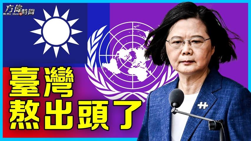 被逐出聯合國50年後,台灣回歸勢不可擋