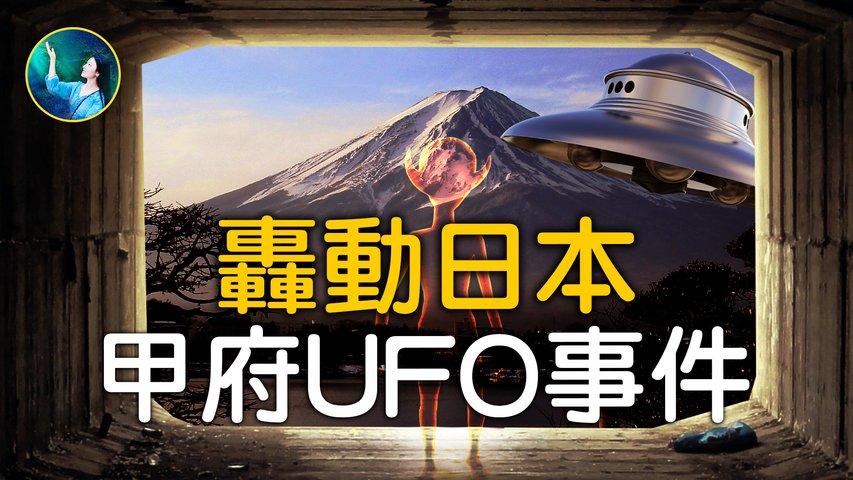 超驚悚!外星人突現身,拍肩打招呼?!日本小學生近距離接觸UFO,奇特經歷獲多方作證;UFO降臨前蘇聯公園,一名男孩被神祕武器擊中喪失記憶。他們都看到了什麼?【 #外星文明之謎 】 | #未解之謎 扶搖
