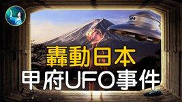 超驚悚!外星人突現身,拍肩打招呼?!日本小學生近距離接觸UFO,奇特經歷獲多方作證;UFO降臨前蘇聯公園,一名男孩被神祕武器擊中喪失記憶。他們都看到了什麼?【 #外星文明之謎 】   #未解之謎 扶搖