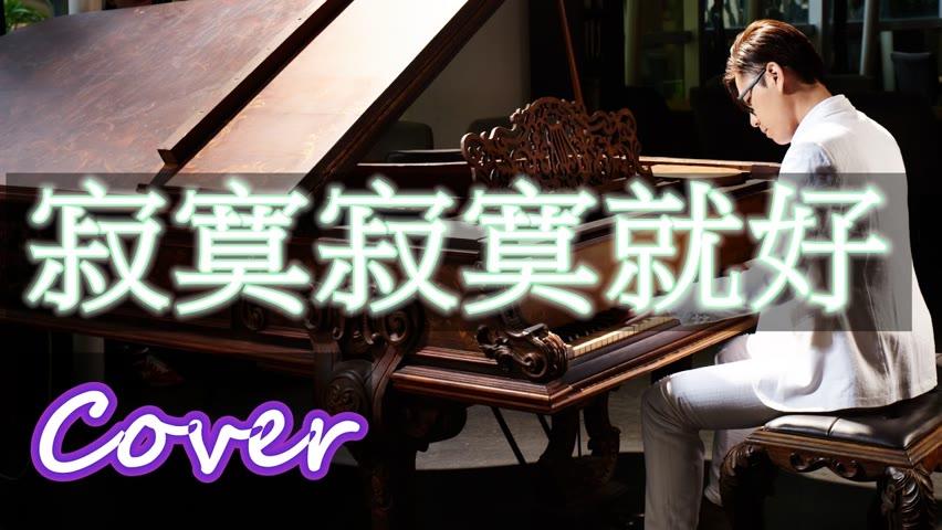 寂寞寂寞就好 Leave Me Alone ( 田馥甄 Hebe ) 鋼琴 Jason Piano