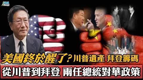 [ 程曉農0915精華 ] 美國終於醒了? 川普遺產 拜登籌碼 從川普到拜登 兩任總統對華政策分析