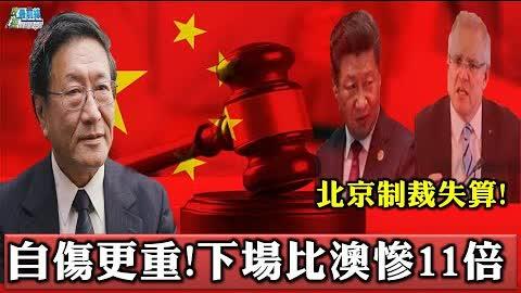 [程曉農1006精華] 北京制裁失算!自傷更重 下場比澳慘11倍