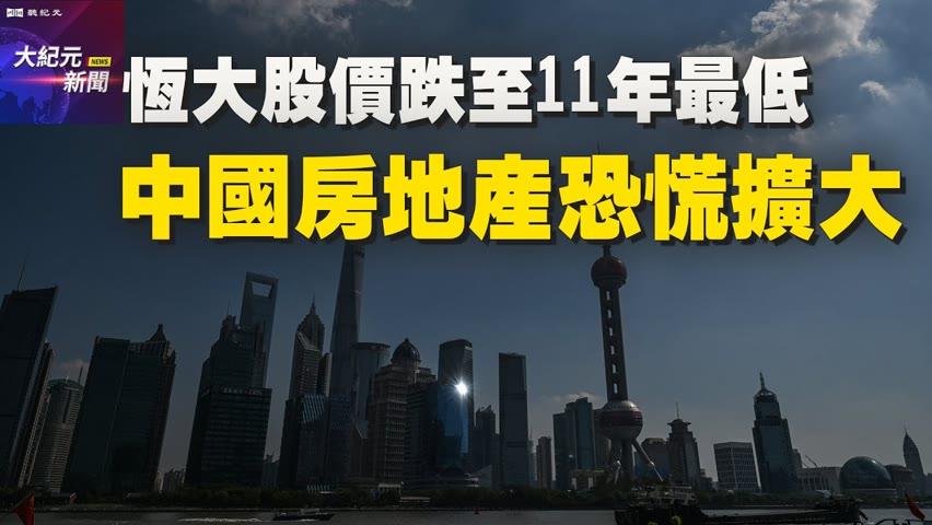 【#聽紀元】恆大股價跌至11年最低 中國房地產恐慌擴大| #大紀元新聞網