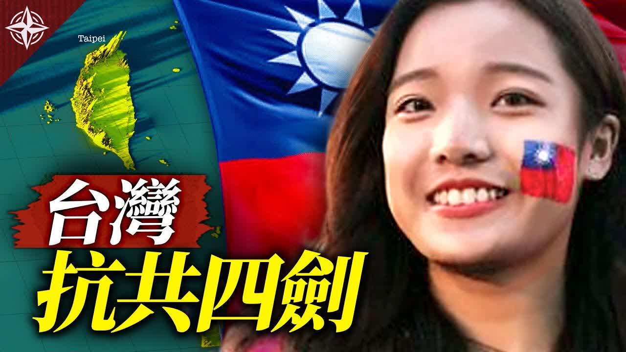 後川普時代,國際秩序洗牌,台灣如何對抗中共、保持競爭力?唐浩去哪了?(2021.2.2)|世界的十字路口 唐浩