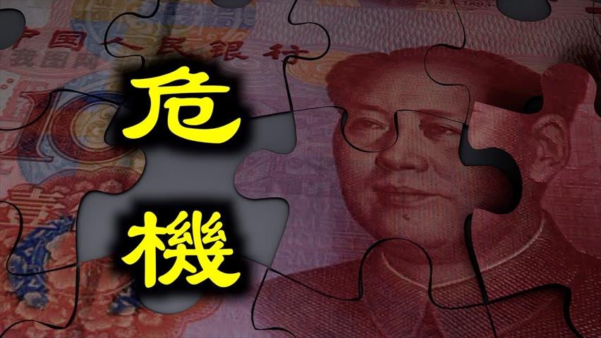 中國富豪錢在哪?安全嗎?大陸地產業內人士爆內情!脫鉤加劇,恆大引發美股暴跌!