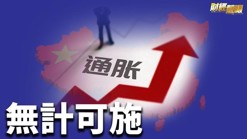 中國9月工業通脹指標飆升至26年新高;北京政府調控失敗,煤炭價格繼續瘋漲【希望之聲TV-財經慧眼-2021/10/14】