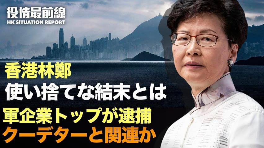 💥【10.27役情最前線】💥つい香港林鄭使い捨てか💥中共軍需企業トップが逮捕 クーデター関連💥PwC、恒大の年度報告書に、無限定適正意見を発表💥中国企業の預金28億元 勝手に他企業への融資担保に