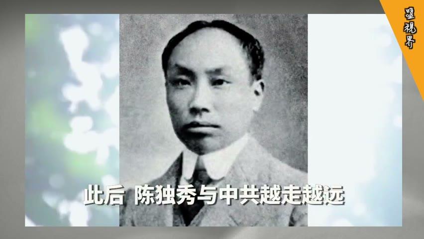 【盟視界】共魔百年大揭秘系列@為什麼中國共產黨的開黨領袖陳獨秀拋棄了共產黨???