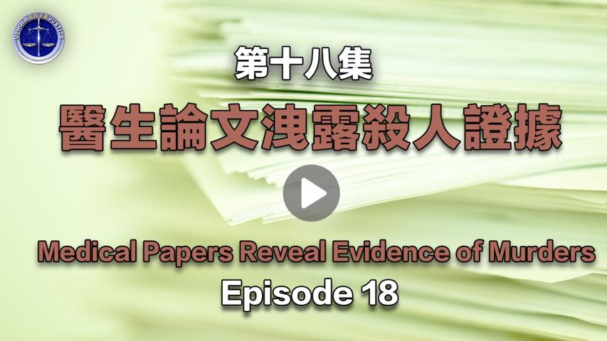【鐵證如山系列講座】第18集 中國大陸醫生醫生論文洩露殺人證據   Episode 18  Medical Papers Reveal Evidence of Murders