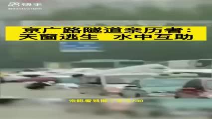 紀錄真相,#鄭州洪災 ,當事人的講述和官方公布的信息,你會相信哪個???