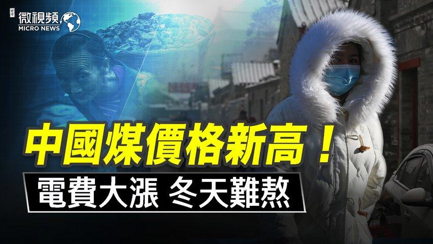 中國動力煤價格新高,電費要大漲,禍根在中共!政治運動導致缺煤缺電,百姓冬天難熬!| #趙培微視頻 20210916