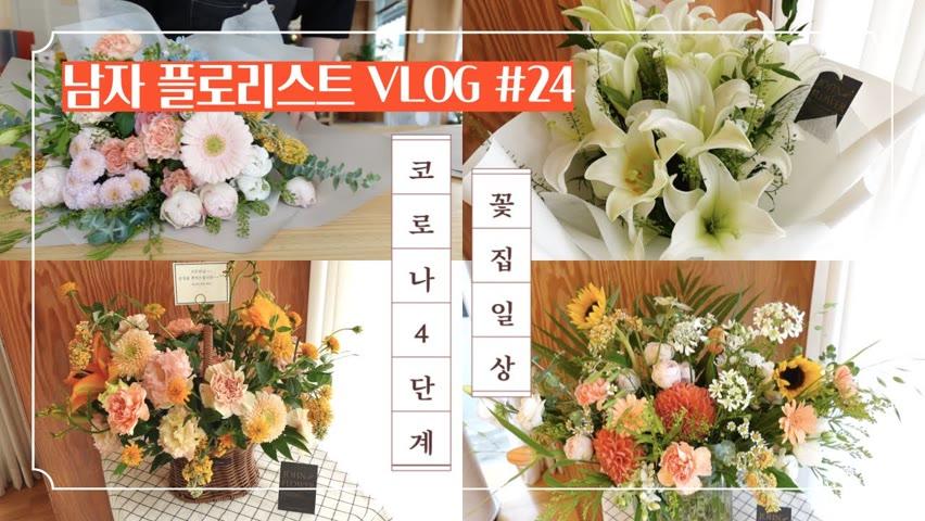 [SUB][#24 남자 플로리스트 브이로그] 폭염시작 / 코로나4단계 시작/ 쉽지 않은 꽃집 생활 /Korean Male Florist Vlog