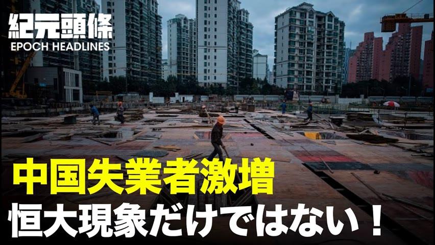【紀元ヘッドライン】🔶中国の不動産業界、賃金カット・リストラ🔶仏議員が台湾へ訪問🔶ネパールで抗議デモ、中共による内政干渉と土地占領に反発🔶