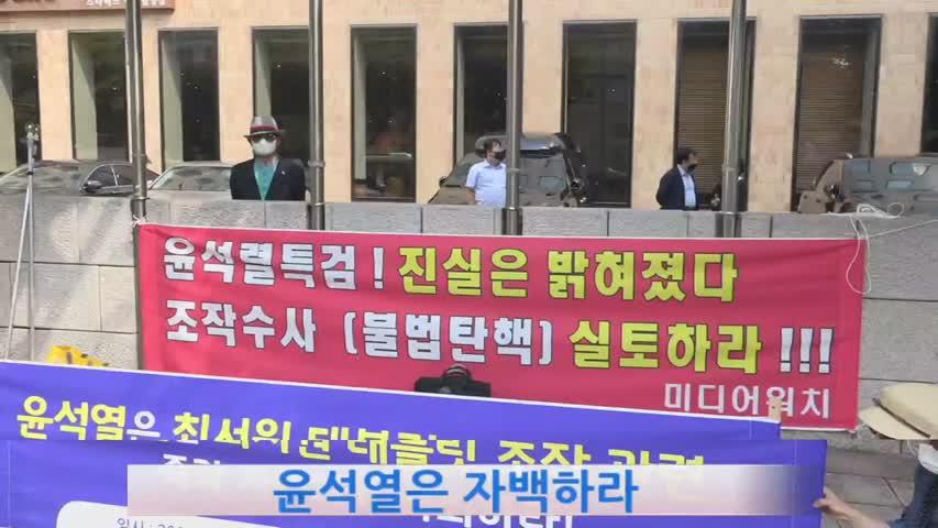 9.10(금)【현장 생중계】📍윤석열은 태블릿 조작 자백하고 대국민 사과하라ㅣ변희재 기자회견
