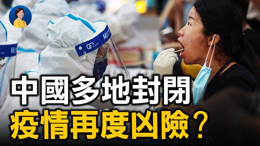 Delta變種毒株席捲中國,嚴防死守模式這次能奏效嗎?疫苗恐無用?中共突宣布停辦「非緊急」護照,中國人又出不了國門了?| 唐靖遠 林曉旭 | 熱點互動 方菲 08/02/2021