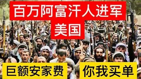 国难!塔利班庆祝胜利全新美国装备大游行;老贼拜登乱中取胜,让百万阿富汗人符合条件进入美国,由你我买单的安家费说出来包你吓尿,,共和党被耍得团团转!