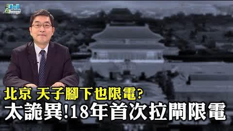 張國城1016精華: 北京天子腳下也限電?太詭異!18年首次拉閘限電