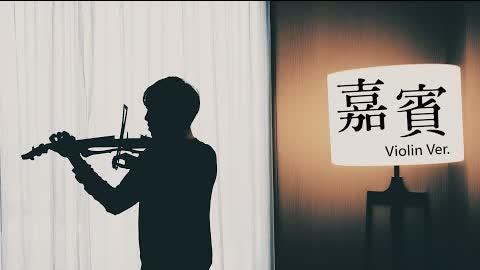 張遠《嘉賓》小提琴版本 | Violin【Cover by AnViolin】