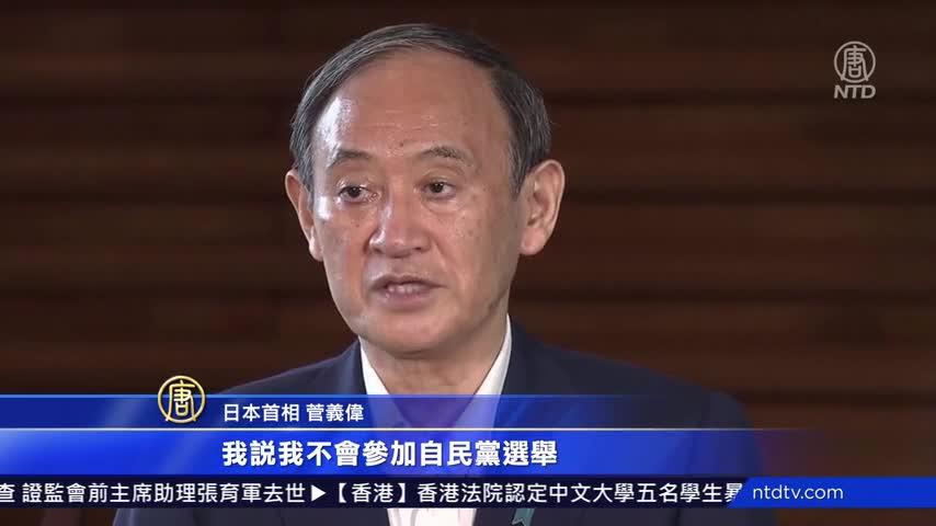 菅義偉不競選自民黨總裁 日本將換首相|#新唐人新聞