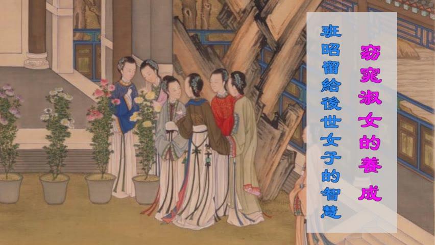 窈窕淑女的養成  班昭留給後世女子的智慧 | 神傳文化 | 傳統文化 | 馨香雅句第78期