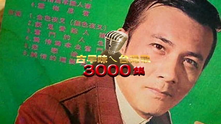 古早味ㄟ台灣歌3000(7月16日)
